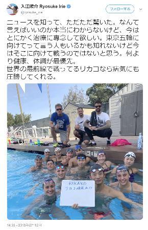 池江璃花子選手の白血病公表を受け、ツイッターに投稿された入江陵介選手のメッセージ
