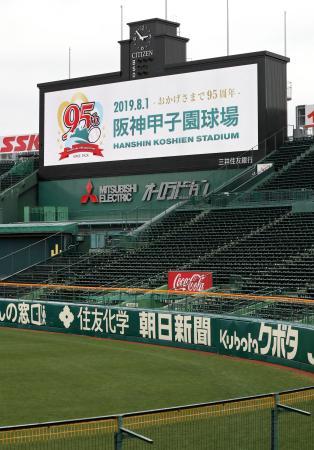 報道陣に公開された甲子園球場の新大型ビジョン=4日、兵庫県西宮市