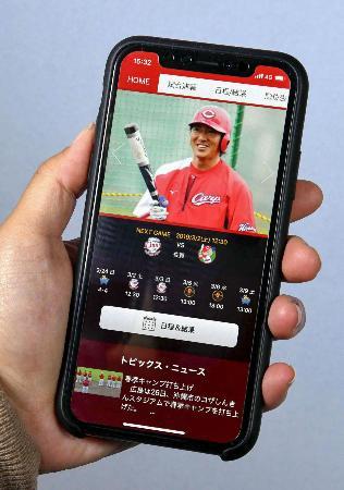 中国新聞社が配信を始めたプロ野球広島カープ公式アプリ「カーチカチ!」の画面(中国新聞社提供)
