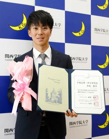 関学大の卒業式を終え、卒業証書を持つ陸上の多田修平=18日、兵庫県西宮市