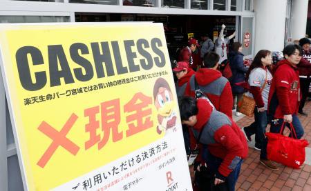 楽天生命パーク宮城のグッズ売り場前に掲示された、現金が使えないことを示す看板=2日午後、仙台市