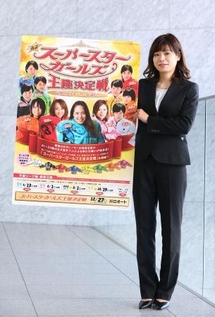 スーパースターガールズ王座決定戦をPRする岡谷美由紀=9日、東京・東新橋