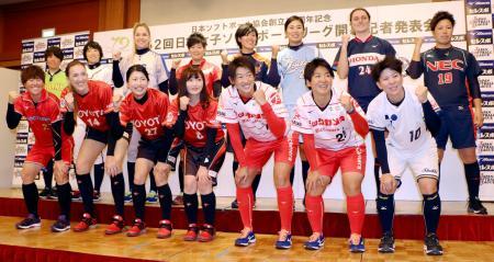 記者会見でポーズをとる、トヨタ自動車の長崎(前列左から4人目)、ビックカメラ高崎の上野(同5人目)らソフトボール日本リーグ女子の選手たち=11日、名古屋市