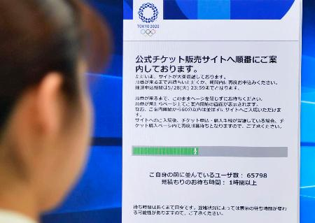 2020年東京五輪のチケット公式販売サイトへのアクセスが集中し、待ち人数や時間が表示された「ウェイティングルーム」のページ=9日午後、東京都港区