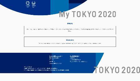 アクセスが集中し、混雑していることを案内する2020年東京五輪の国内向けチケット公式販売サイト