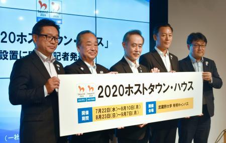 「2020ホストタウン・ハウス」運営計画の発表記者会見=15日、東京都千代田区