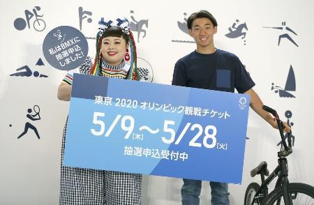 2020年東京五輪国内向けチケットの抽選申し込みが始まり、PRイベントに登場したタレントの渡辺直美(左)とBMXの中村輪夢=9日午後、東京都港区