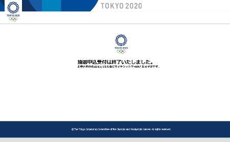 「抽選申込受付終了」が表示された大会組織委のチケット販売サイト