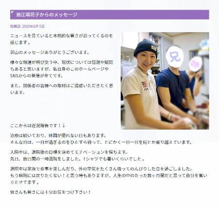 池江璃花子選手の公式ホームページに掲載されたメッセージと写真