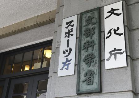 スポーツ庁の看板=東京都千代田区