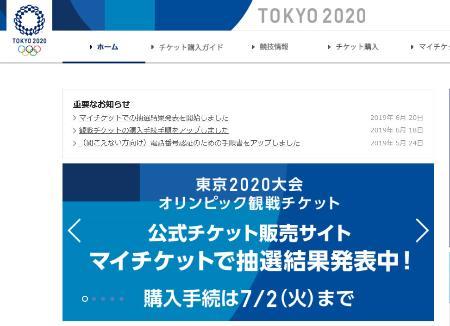 五輪チケット申し込みの抽選結果を発表したことを伝える組織委員会の公式販売サイト