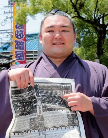 大相撲名古屋場所の番付表を手に笑顔を見せる東前頭筆頭の朝乃山=24日、愛知県蟹江町の高砂部屋宿舎