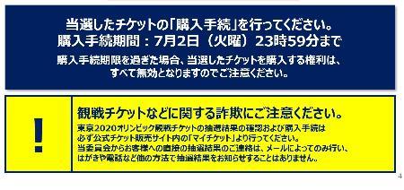 東京五輪・パラリンピック大会組織委ホームページ内にある案内画面
