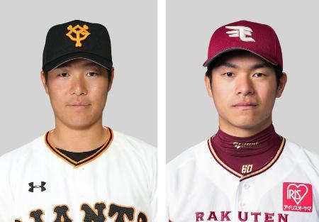 巨人の和田恋外野手、楽天の古川侑利投手