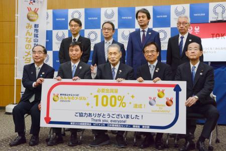 メダル用のリサイクル金属の回収が完了したことについての報告会で、記念写真に納まる2020年東京五輪・パラリンピック組織委員会の森喜朗会長(前列中央)ら=10日午後、東京都内