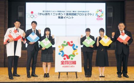 2020年東京五輪の日本選手団の応援団長に任命され、ポーズを取る松岡修造さん(左端)ら=2日、東京都内