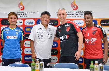 試合前日の記者会見で笑顔を見せるJ1湘南のチョウ監督(中央左)と南米カップ王者のアトレチコ・パラナエンセのヌネス監督(同右)。左端は古林、右端はウェリントン=6日午後、ShonanBMWスタジアム平塚