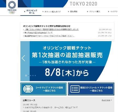 組織委ホームページ内の、チケット追加抽選販売に関するお知らせ