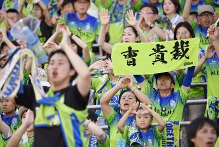 サッカーJ1鳥栖戦で、パワハラ行為の疑いが生じているチョウ貴裁監督の名前が書かれたタオルを掲げる湘南サポーター=17日、神奈川県平塚市のBMWスタジアム
