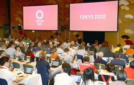 都内で始まった2020年東京五輪の選手団長会議=20日午前