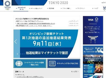 東京五輪・パラリンピック組織委ホームページの案内画面