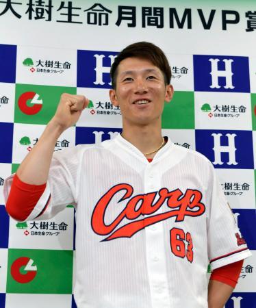 8月の月間MVPに選ばれ、ポーズをとる広島・西川=マツダ