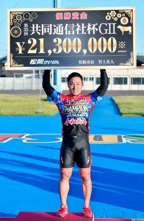 第35回共同通信社杯で優勝し、賞金ボードを掲げる郡司浩平=松阪競輪場