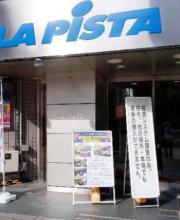 システム障害が告知された場外車券売り場の「ラ・ピスタ新橋」=3日、東京都港区