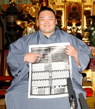 大相撲九州場所の番付表を手にする新小結の朝乃山=28日、福岡市の高砂部屋宿舎
