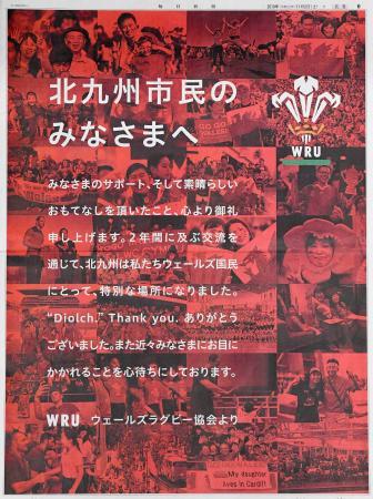 ウェールズのラグビー協会が毎日新聞の一面広告で掲載した、事前キャンプ地の北九州市に対する感謝のメッセージ=2日