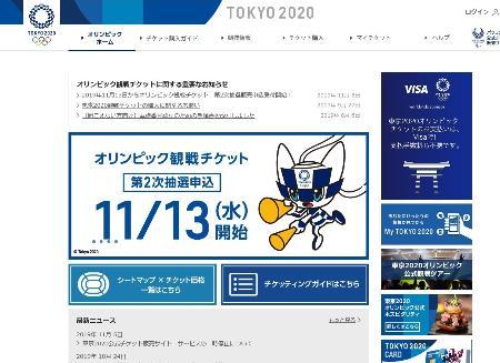 東京五輪組織委の公式チケット販売サイト