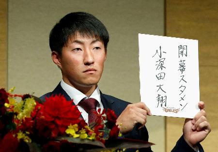 楽天の新入団記者会見で抱負を書いた色紙を手にする小深田大翔内野手=22日、仙台市