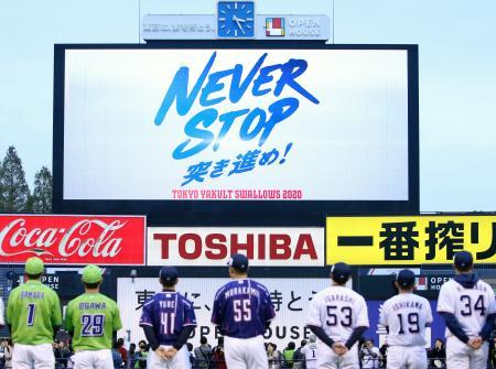 発表されたヤクルトの来季のチームスローガン「NEVER STOP 突き進め!」=24日、神宮