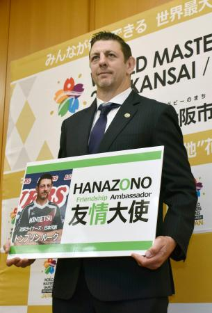 花園友情大使に就任したラグビーW杯日本代表のトンプソン・ルーク選手=25日、大阪府東大阪市