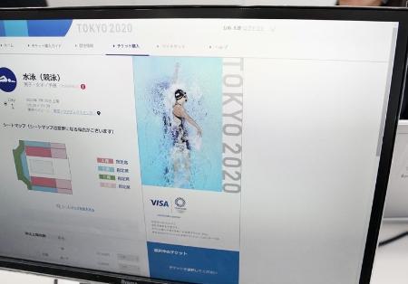 モニターに表示された東京五輪の国内向けチケットの公式販売サイト