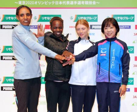 さいたま国際マラソンの記者会見を終え、ポーズをとる吉田香織(右端)、ベレイネシュ・オルジラ(左端)ら=6日、さいたま市