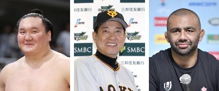 横綱白鵬関、巨人の原辰徳監督、ラグビー日本代表のリーチ・マイケル主将