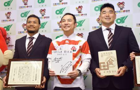 鈴木英敬三重県知事(中央)から県スポーツ特別奨励賞を授与された、ラグビー日本代表として活躍した具智元選手(右)とレメキ・ロマノラバ選手=9日午前、三重県庁