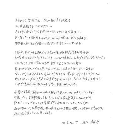 競泳女子の池江璃花子選手が自身のホームページに掲載した直筆コメント