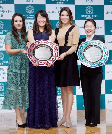 GTPAの新人賞を受賞した(左から)河本結、稲見萌寧、原英莉花。右端は特別賞の古江彩佳=19日、東京都内のホテル