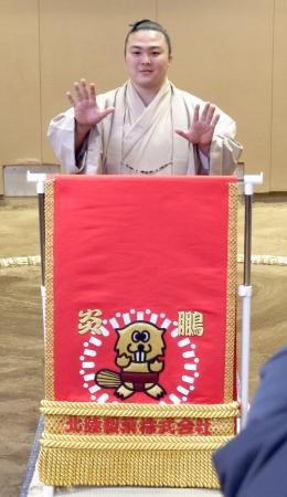 贈呈された化粧まわしとポーズをとる炎鵬=26日、東京都墨田区