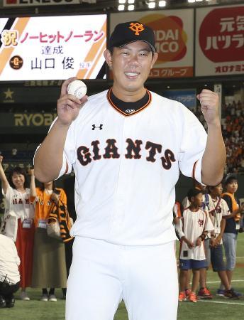 2018年7月、中日戦でノーヒットノーランを達成した巨人・山口俊=東京ドーム