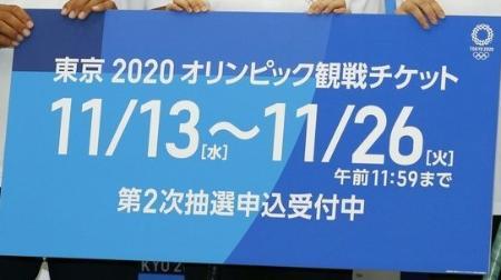 東京五輪のチケット2次抽選販売開始のイベントで使われたボード=2019年11月13日、東京都中央区