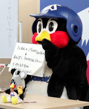 契約更改交渉を終え、記者会見するヤクルトの人気マスコット「つば九郎」=16日、東京都内の球団事務所