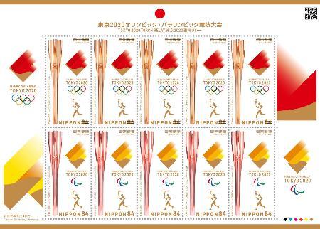 東京五輪・パラリンピックの聖火リレーをモチーフにした切手((C)Tokyo 2020 日本郵便提供)