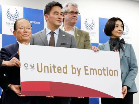 発表された2020年東京五輪・パラリンピック共通の大会スローガン「United by Emotion(感動で、私たちは一つになる)」=17日午後、東京都中央区