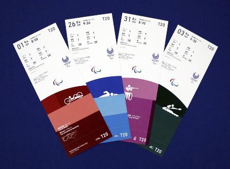 東京パラリンピックの競技観戦チケット(Tokyo2020提供)