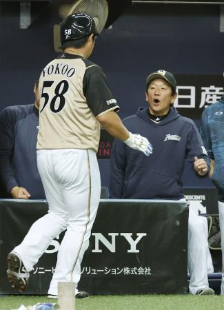 2回、本塁打を放った横尾(左)を迎える日本ハム・栗山監督=京セラドーム