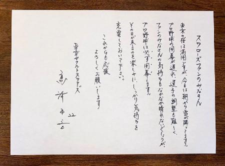 ファンに向け公開したヤクルト・高津監督の直筆メッセージ=29日(同球団提供)