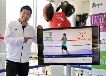 オンラインのボクシングジム「HOZUMI METHOD オンラインボクシング」を開設すると発表した長谷川穂積氏=7日、神戸市
